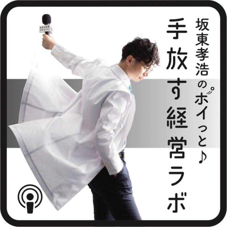 No.034【取材】株式会社scouty 代表取締役 CEO 島田寛基様