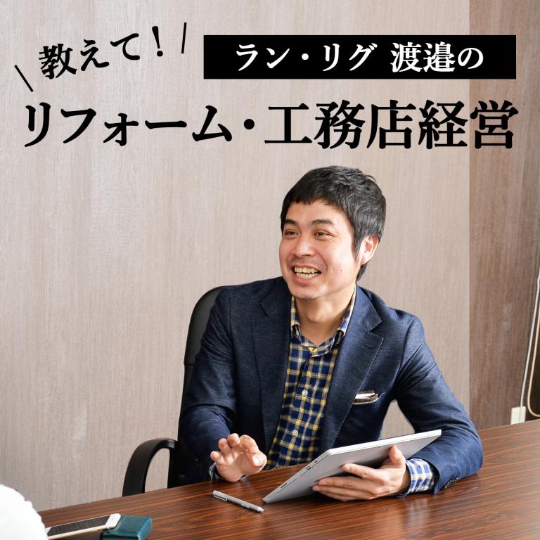 <第289回>GOEN株式会社 代表取締役 三浦康司様